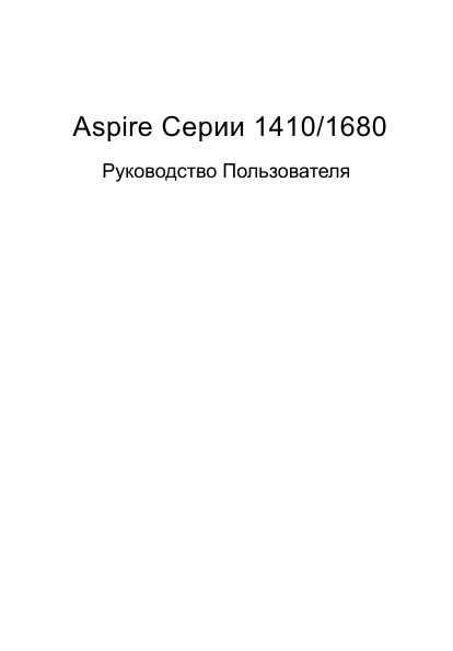 инструкция acer aspire 1410