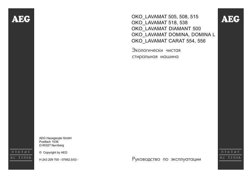 Инструкция Aeg Oko Lavamat.Doc
