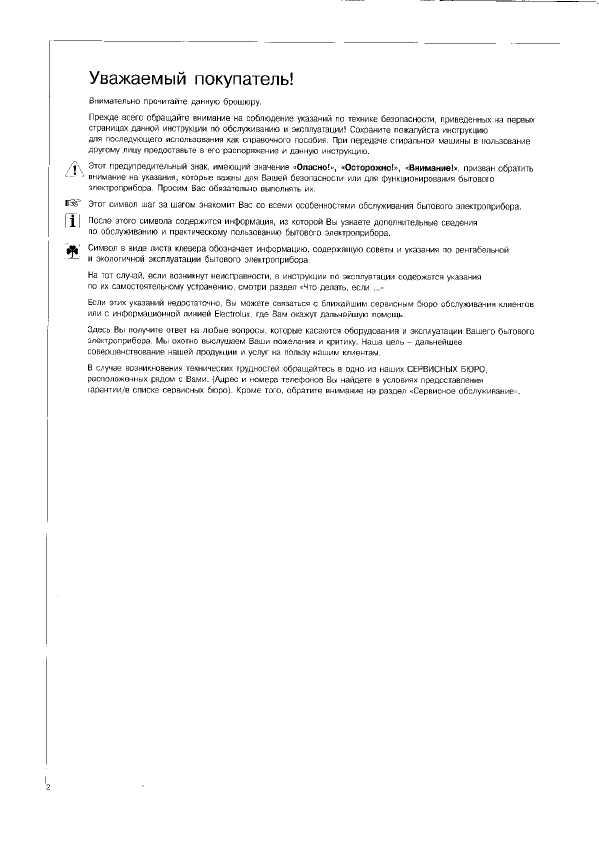 Aeg 72600 инструкция - фото 8