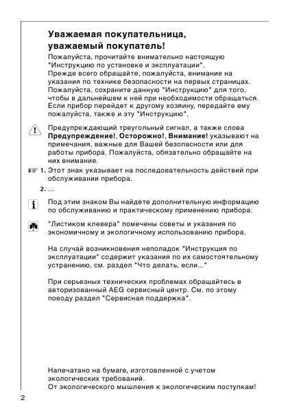 Инструкция AEG OKO LAVAMAT