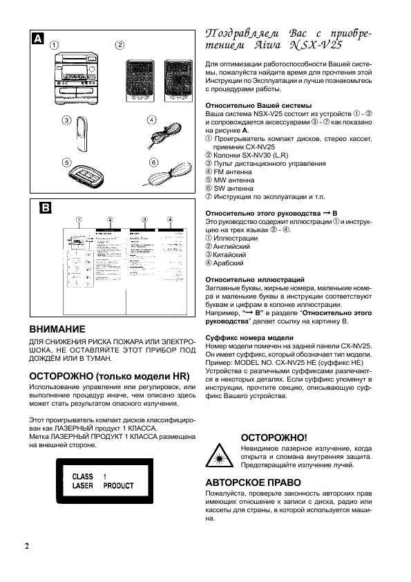 Инструкция по эксплуатации aiwa nsx-v25