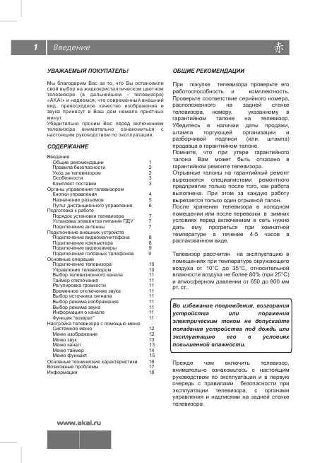 Жк Телевизор Рубин Инструкция