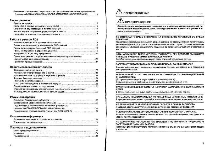 alpine cde-9822rb инструкция