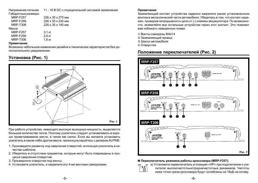 Инструкция Alpine Mrp F200