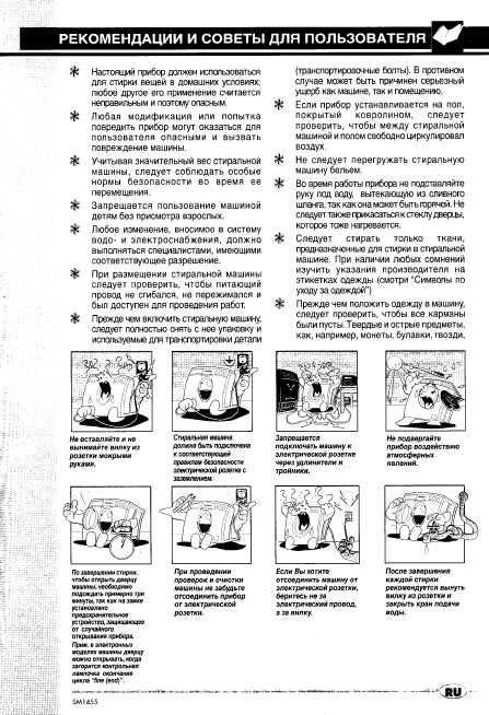 стиральная машина Ardo Ae800x инструкция - фото 10