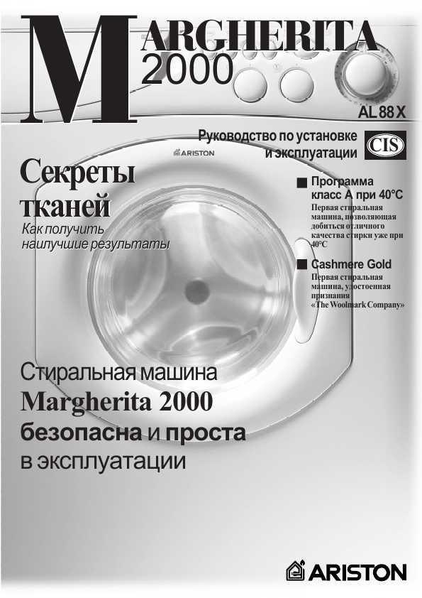 Аристон маргарита 2000 инструкция скачать