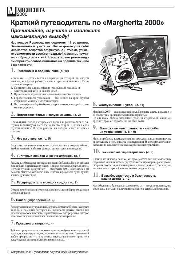 Маргарита 2000 Стиральная Машина Инструкция