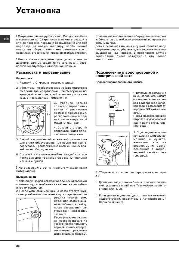 Аристон Aml 105 Инструкция - фото 11