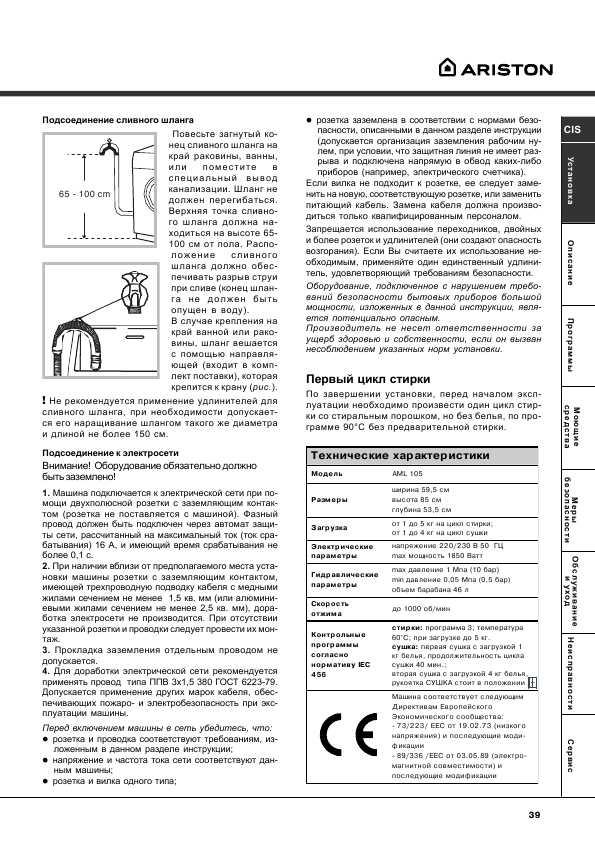 Аристон Aml 105 Инструкция - фото 9