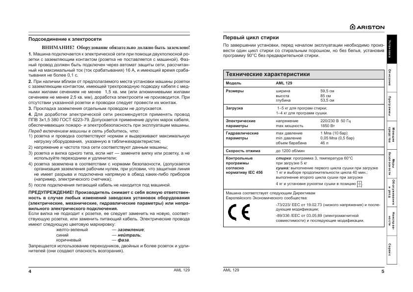 Аристон Aml 105 Инструкция - фото 10
