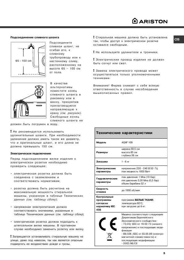 Инструкция Aqxf 109 - фото 6
