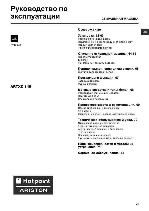 бесплатная инструкция для hotpoint-ariston avtl82