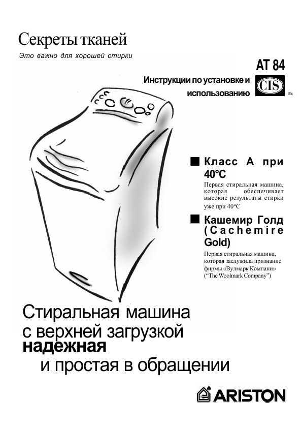 Ремонт аристон ат 84