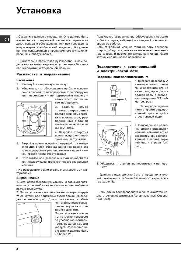 Инструкцию ariston avd 129