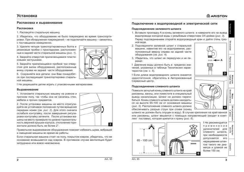 Инструкция Ariston AVL-95