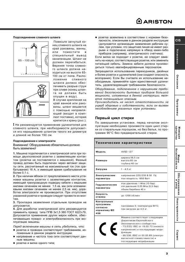 Инструкция ariston avl 84