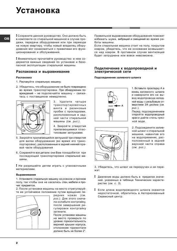 Ariston avsl 85 инструкция