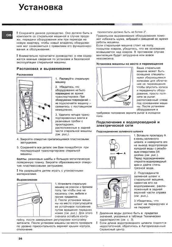 инструкция на стиральную машину аристон