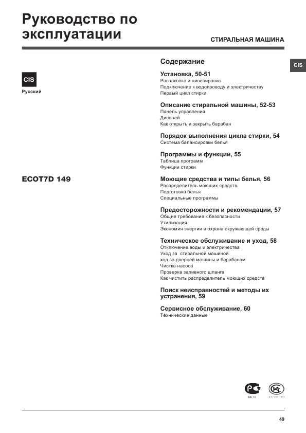 Аристон Arsl 105 инструкция