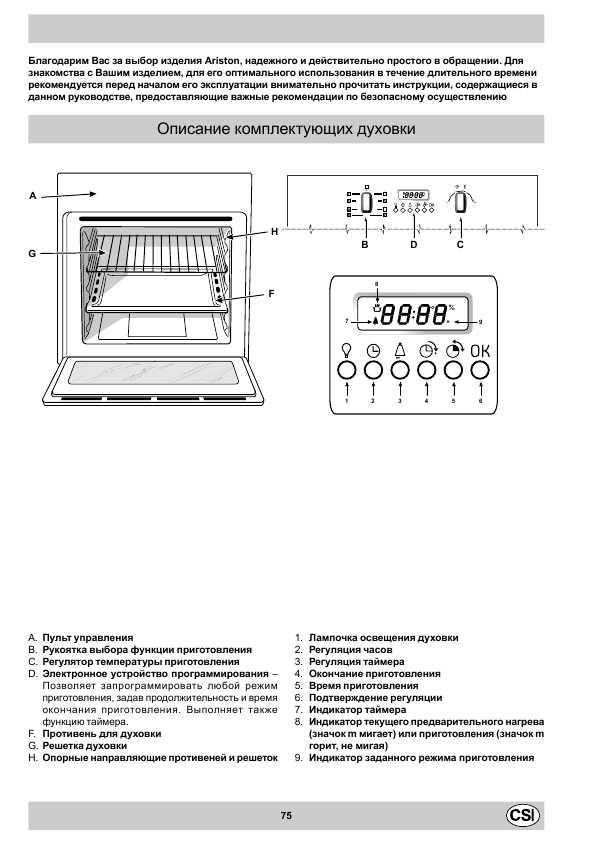 инструкция электродуховка ariston