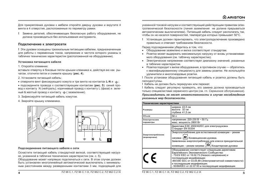 Инструкция Ariston Fz 100 P.1 Ix - фото 5