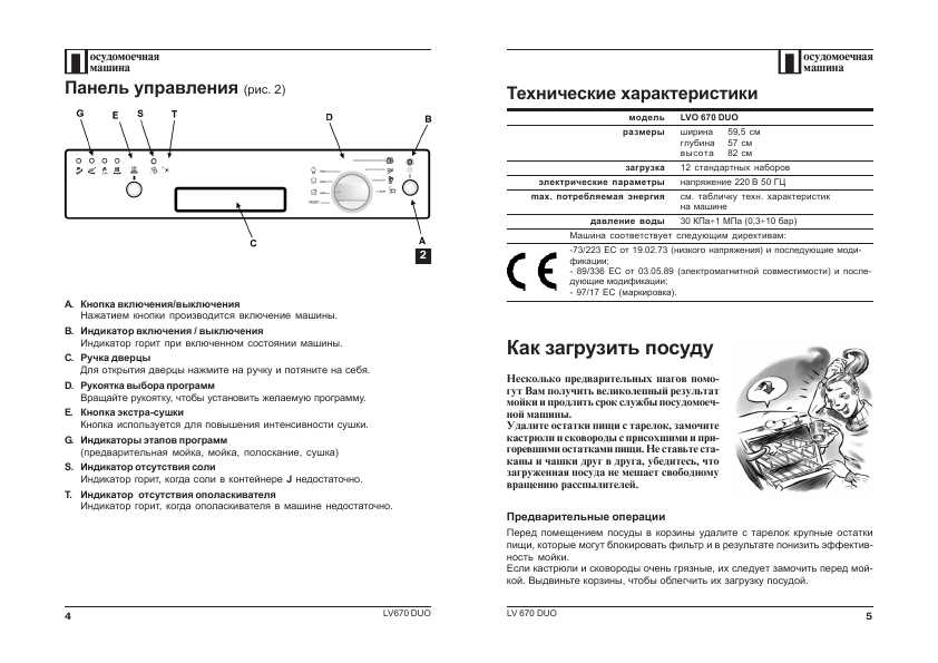 ariston li 62 dishwasher manual