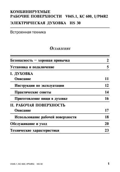 s v инструкция 042 ariston