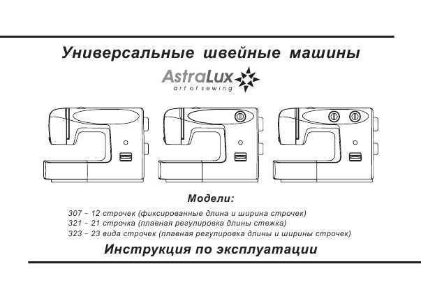 Astralux 321 инструкция