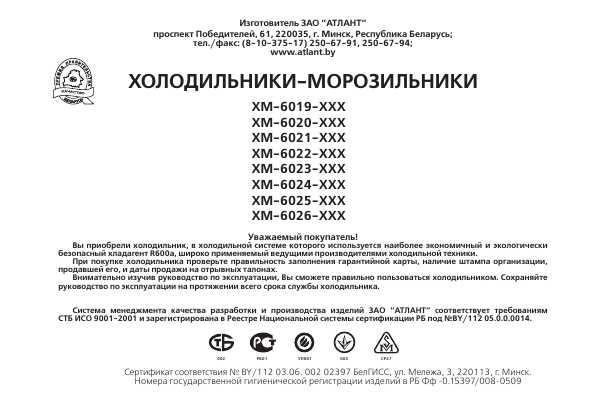 Инструкция Atlant XM-6019-XXX