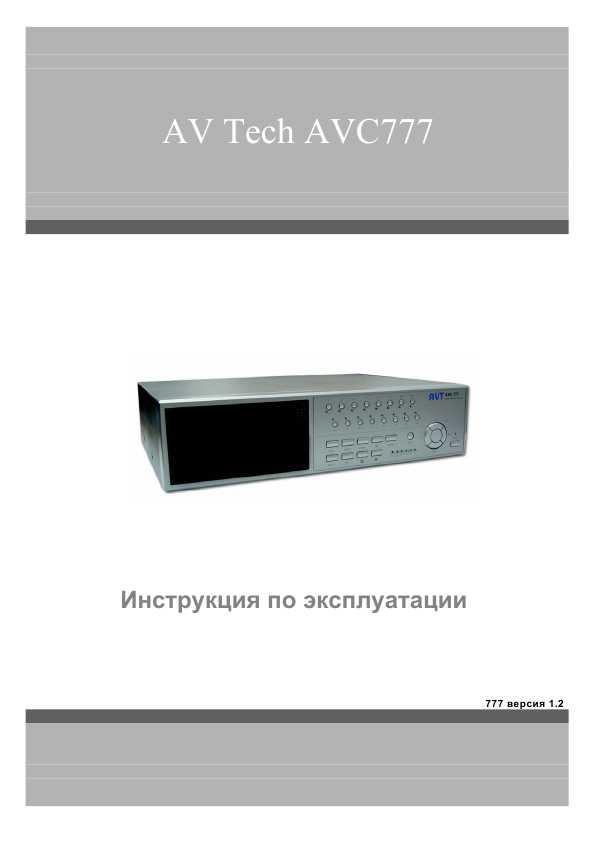 keyboard bestdvr 1600 инструкция по применению