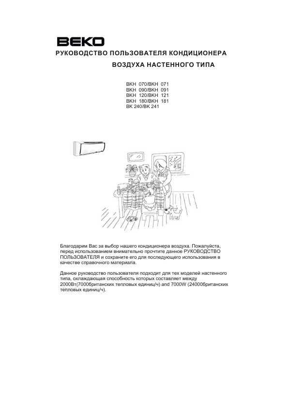 Инструкция Beko BPAK 070 /BPAK
