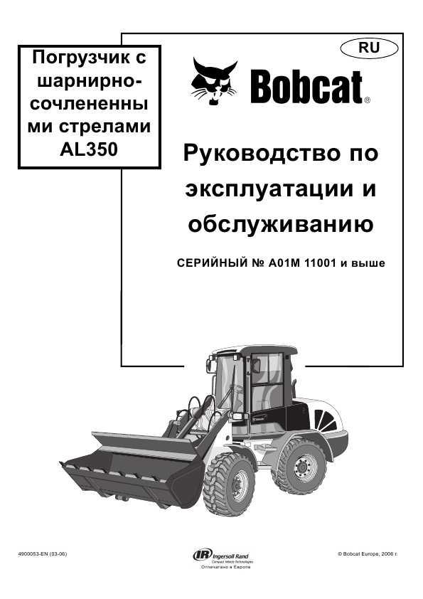 Руководство По Эксплуатации Автопогрузчика