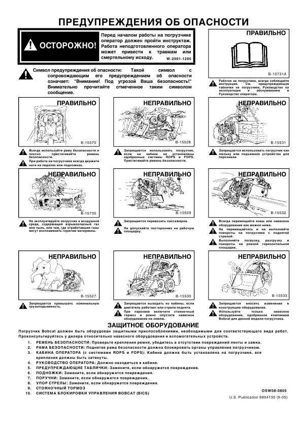 бобкэт инструкция по эксплуатации