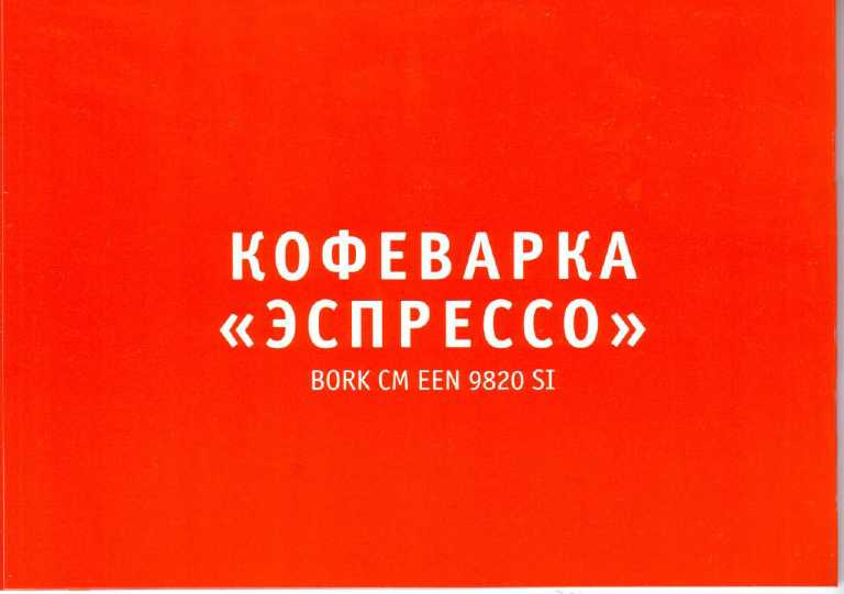 Bork x инструкция