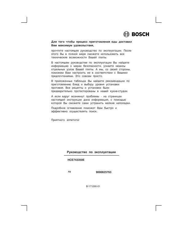 Инструкция bosch на русском