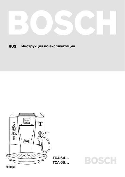 bosch tca 6801 инструкция
