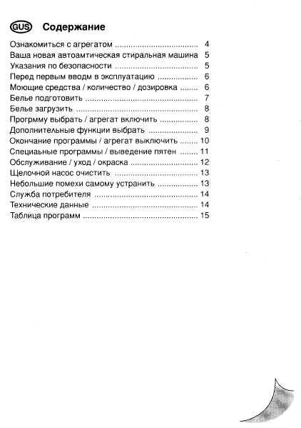 Инструкция bosch wfb-1070