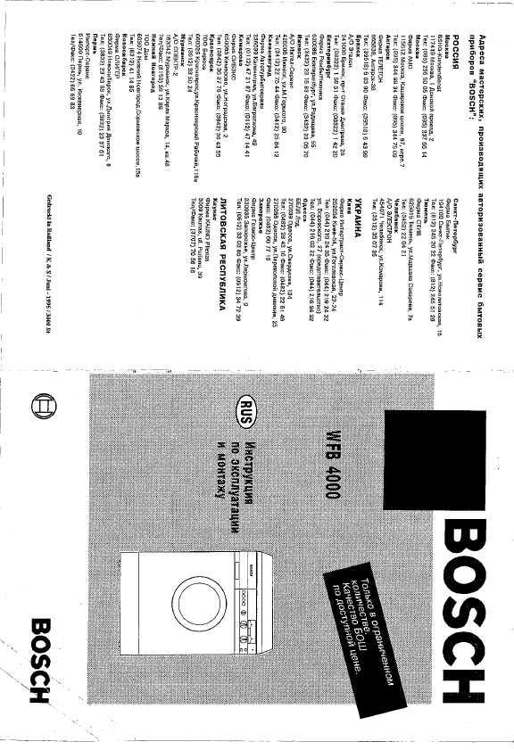стиральная машина бош Wfb 4000 инструкция - фото 3