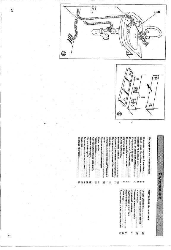 стиральная машина бош Wfb 4000 инструкция - фото 7