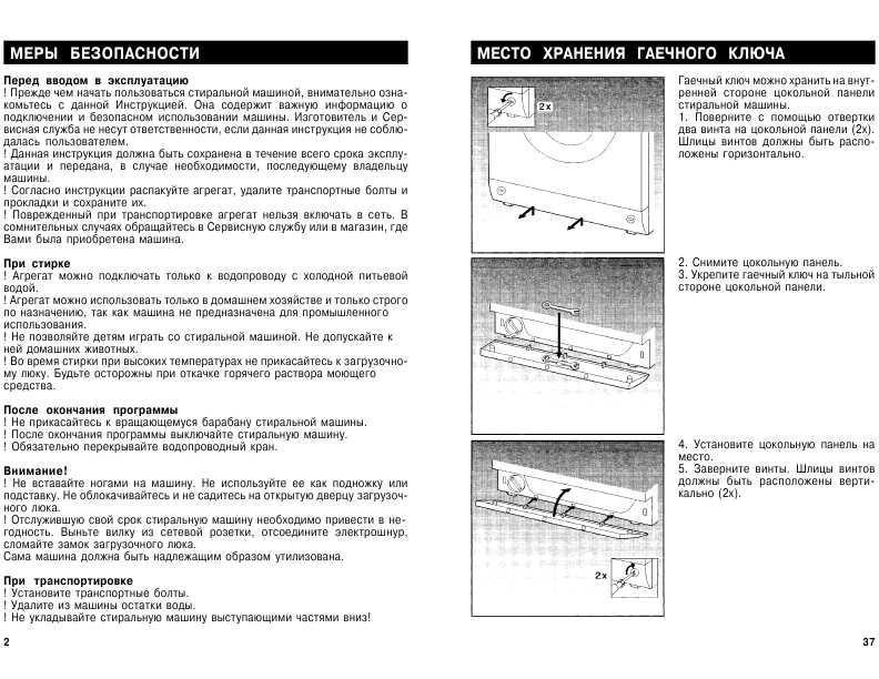 Инструкция BOSCH WFF-1601