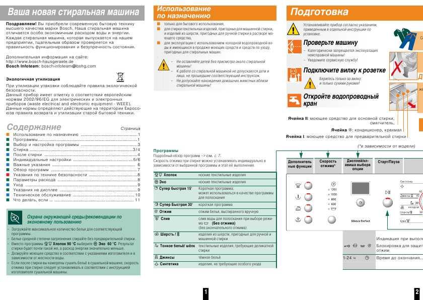 bosch maxx 7 varioperfect manual