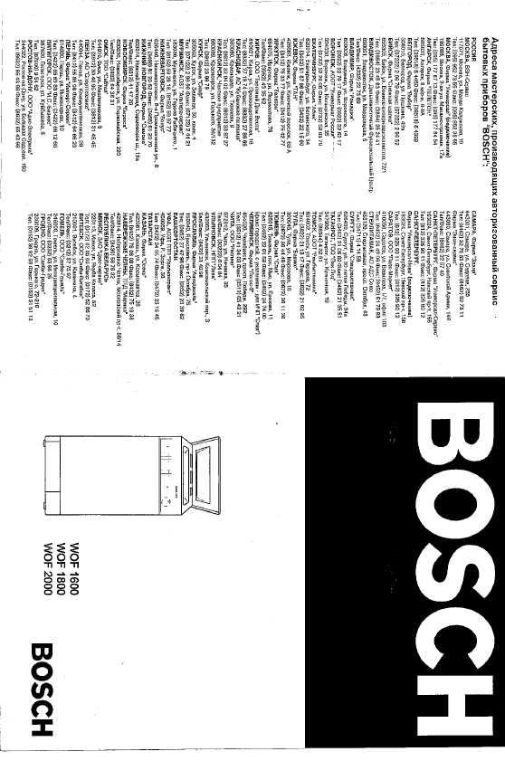 Введите модель для Bosch