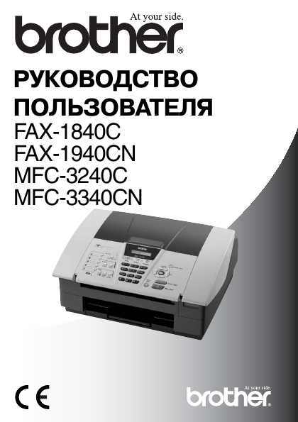 инструкция факса brother fax-t74
