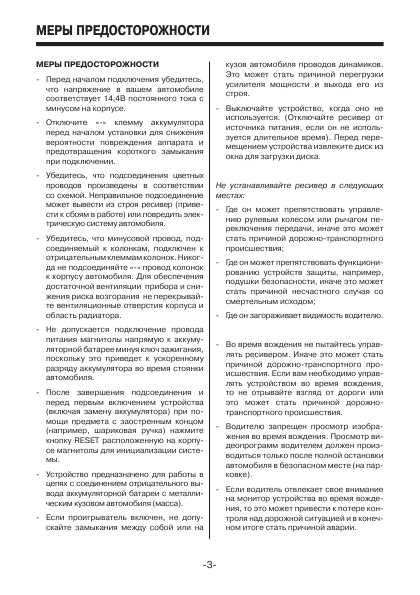 РЕСИВЕР MYSTERY MAR-303U