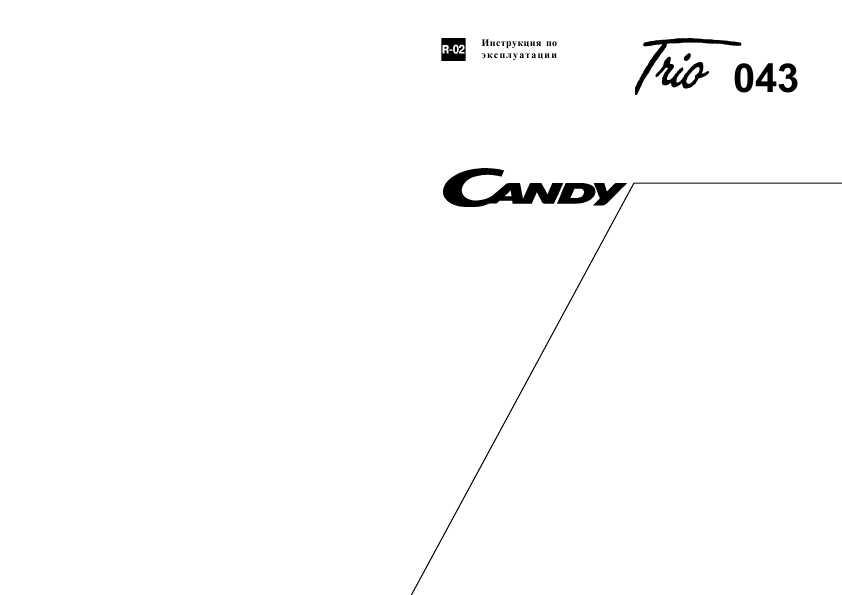 Канди Трио Инструкция - фото 3