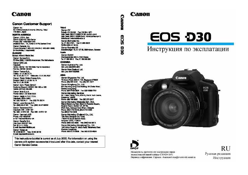 canon 30 инструкция