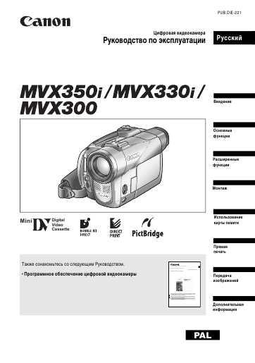 Инструкция Canon Mvx300