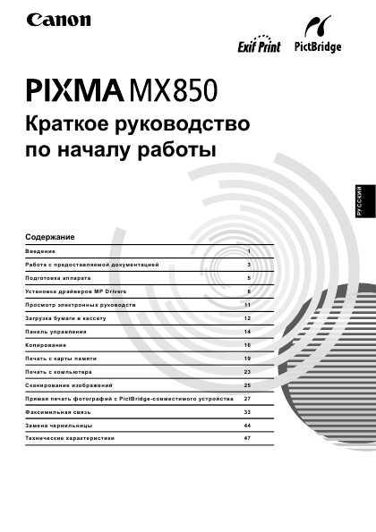 инструкция на canon 850