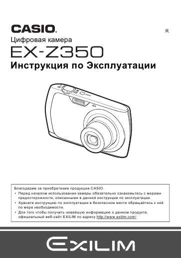 Metsil Инструкция На Русском - фото 4