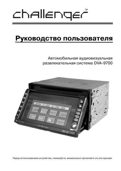 challenger dva-9700 скачать